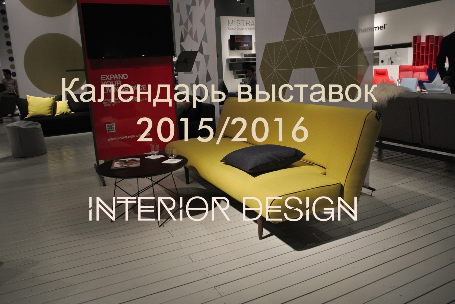 Выставка дизайн интерьера 2016