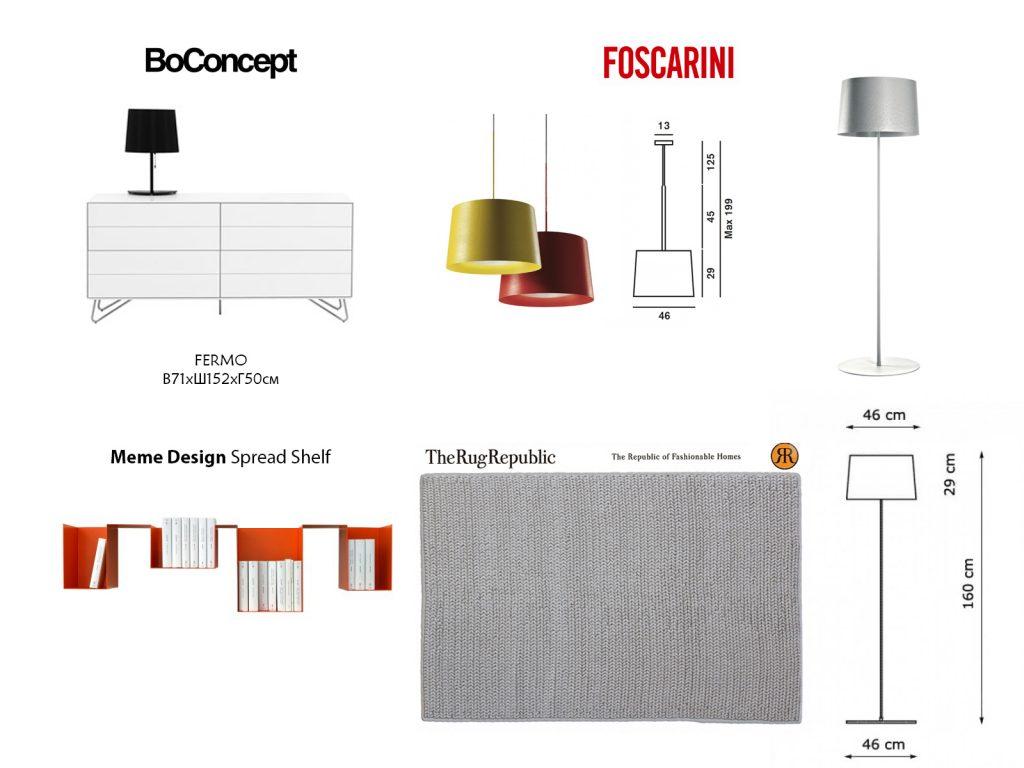 foscarini, boconcept, комплектация, дизайн интерьера, дизайн Одесса